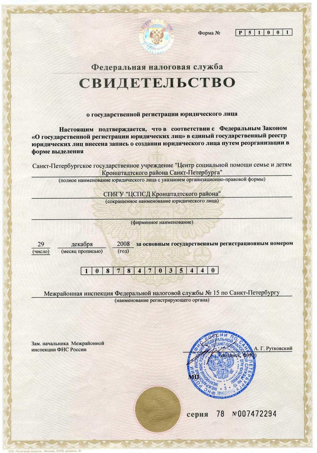 Свидительство о регистрации