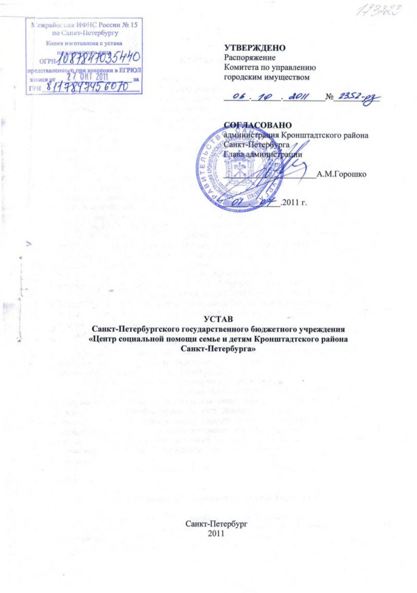 Устав учреждения (стр. 1)