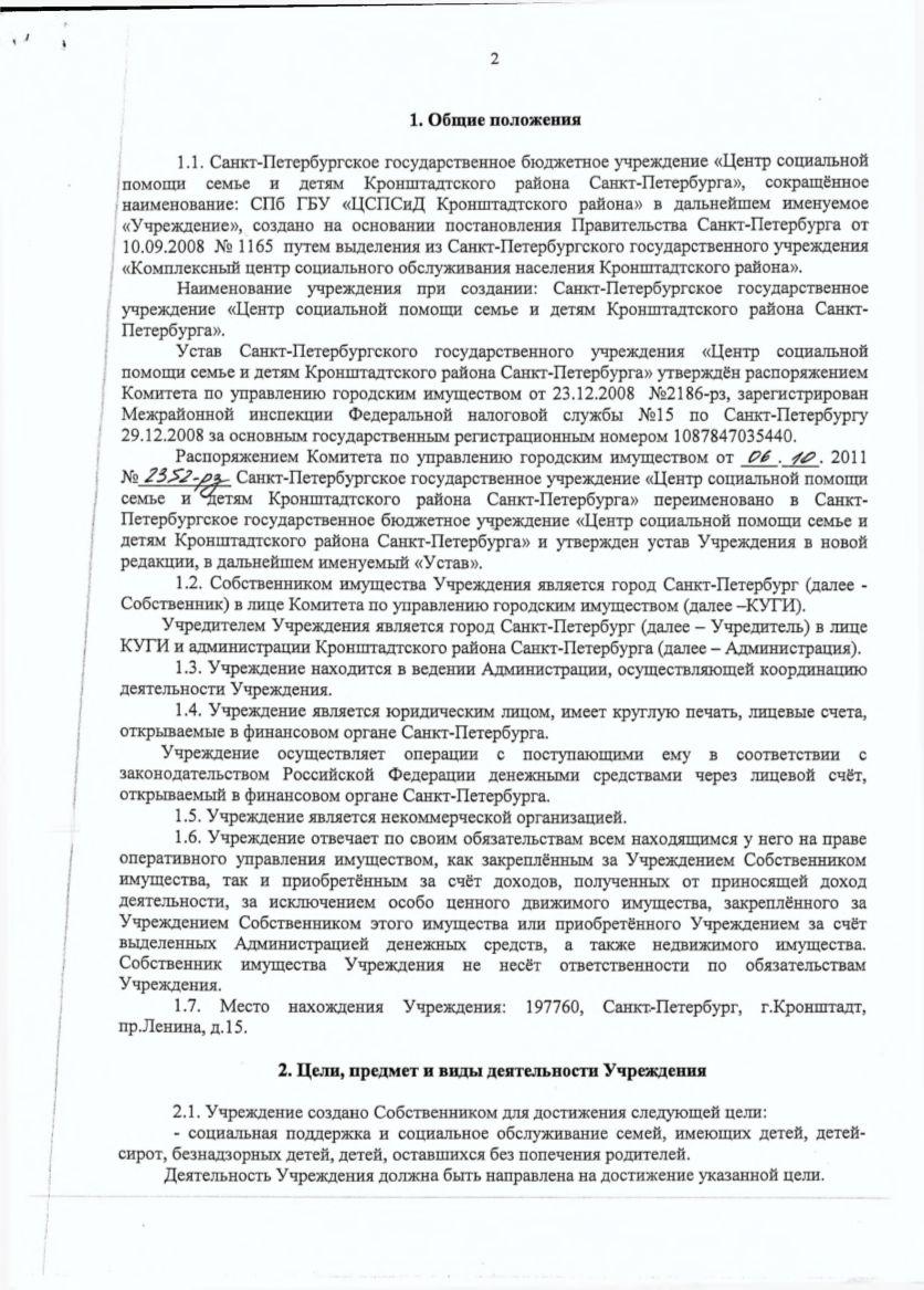 Устав учреждения (стр. 2)