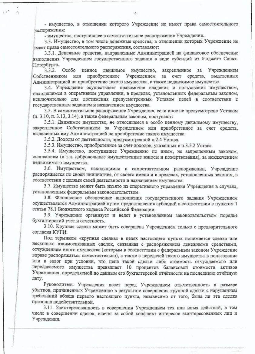 Устав учреждения (стр. 4)