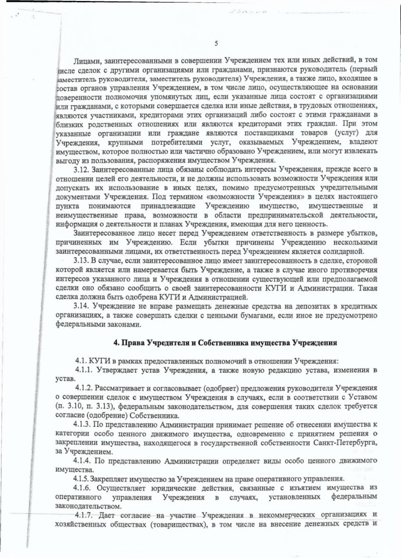 Устав учреждения (стр. 5)