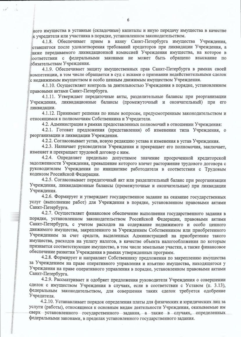 Устав учреждения (стр. 6)