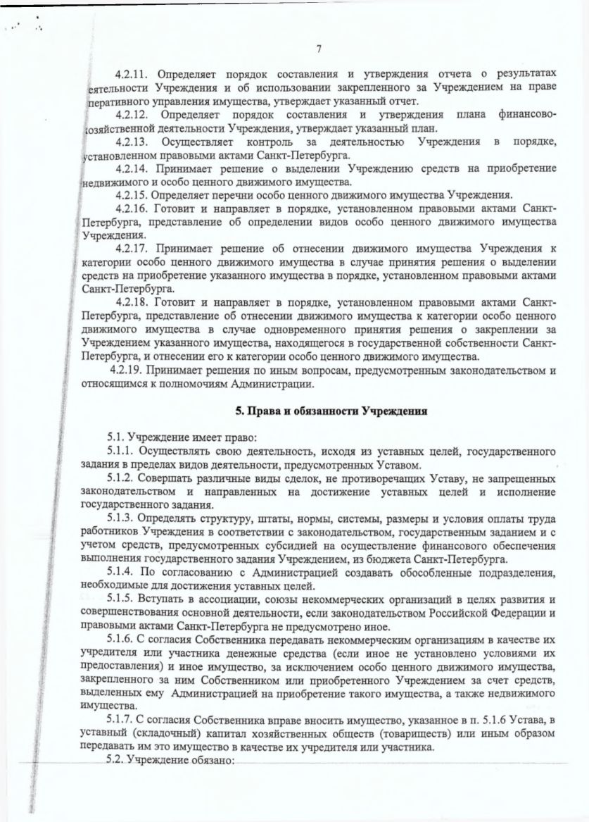 Устав учреждения (стр. 7)