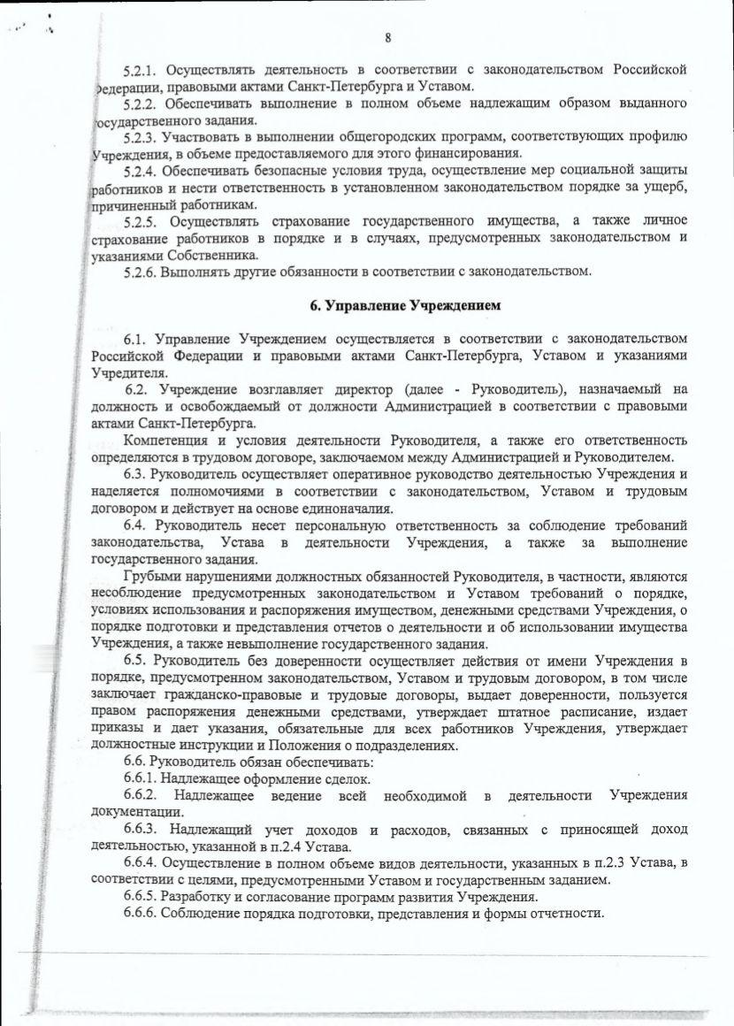 Устав учреждения (стр. 8)