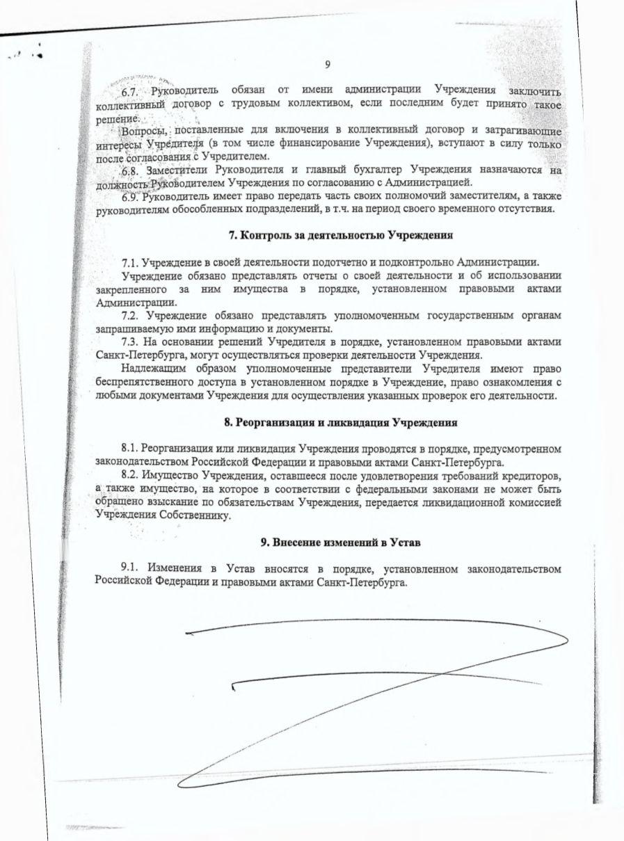 Устав учреждения (стр. 9)
