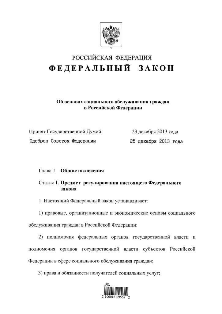 ФЗ 442