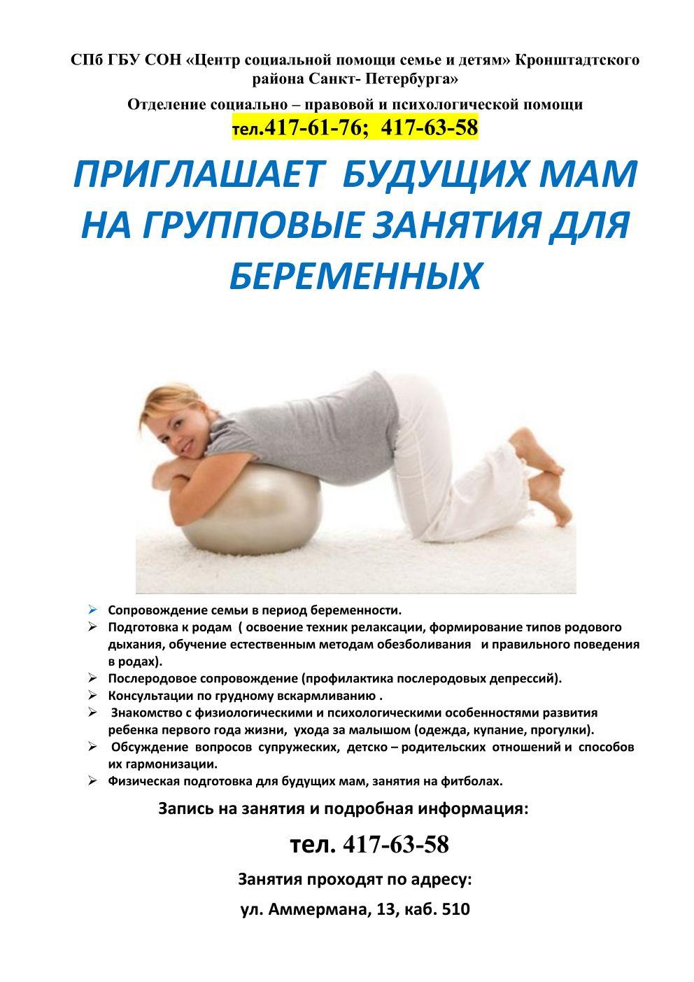 Для беременных групповые занятия